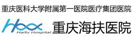 重庆海扶医院-超声消融治疗子宫肌瘤医院_海扶刀_超声消融